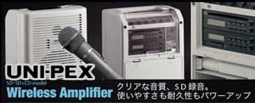 UNIPEX ユニペックスのワイヤレスシステム