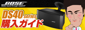 BOSE DS40SE購入ガイド
