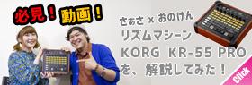 KORG リズムマシン KR-55 PRO を商品紹介!