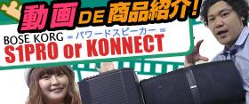 = 夏ライブ!! ポータブルPAシステム 買うならどっち!? = BOSE S1Pro vs KORG KONNECT =
