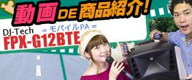 オールワイヤレス DE ライブパフォーマンス!進化形モバイルPA!