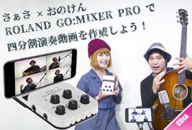 ROLAND GO:MIXER PRO で 4分割演奏動画を作成しよう!