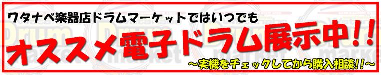 電子ドラム買うならワタナベ楽器店!!店頭展示中機種リスト!!