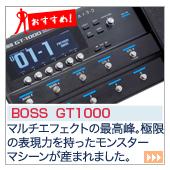 BOSS ( ボス ) GT1000 ギターマルチエフェクト