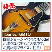 banez  GB10 ジョージベンソン・シグネイチャーがお買い得プライス
