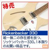 Rickenbacker 330がお買い得プライス!