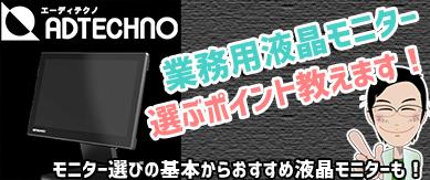 ADTECHNO 業務用モニター を 選ぶポイント!