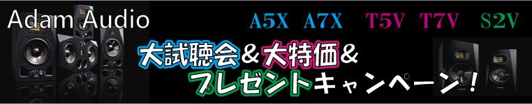 Adam Audio大試聴会&大特価&プレゼントキャンペーン!