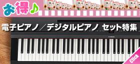 電子ピアノ/デジタルピアノ セット品特集