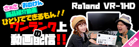 動画配信 AV ストリーミング ミキサー ROLAND VR-1HD