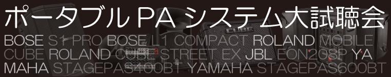 ポータブルPAシステム大聴き比べ会!