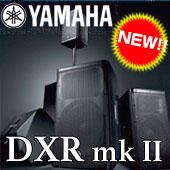 ヤマハ パワードスピーカー DXR mkII シリーズ