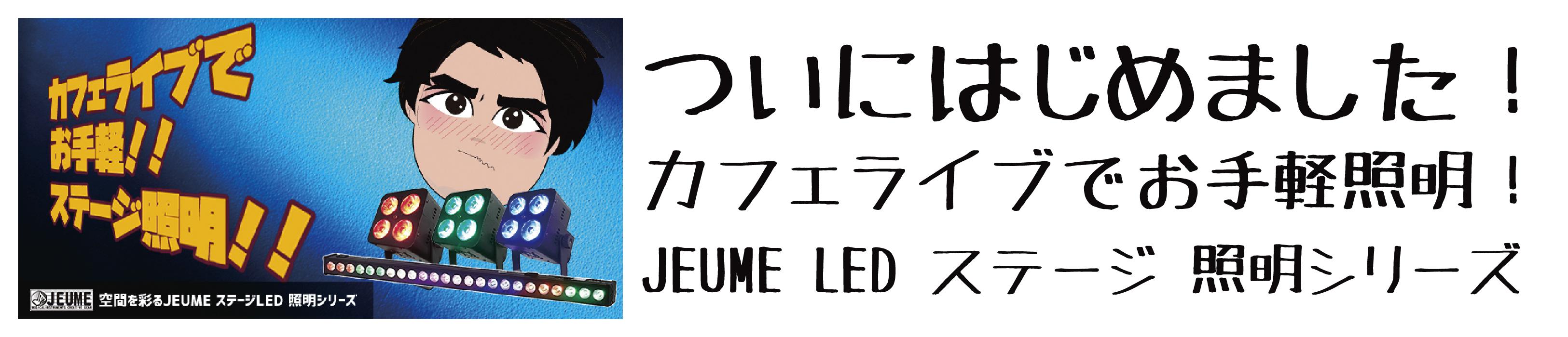 カフェライブでお手軽照明!JEUME LED ステージ 照明シリーズ