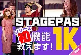 ■ YAMAHA STAGEPAS1K 最新モデル 新機能ポイント