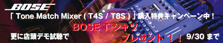 Bose ToneMatch Mixer(T4S/T8S) 購入特典キャンペーン!!