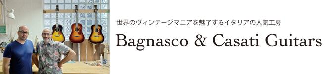 """世界のヴィンテージマニアを魅了するイタリアの人気工房""""バグナスコ&カサッティ""""ギター取扱い開始!!"""