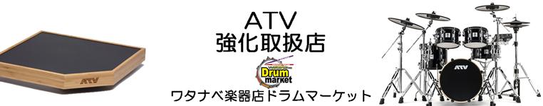 ATV 電子ドラム 強化取扱店 ワタナベ楽器店ドラムマーケット