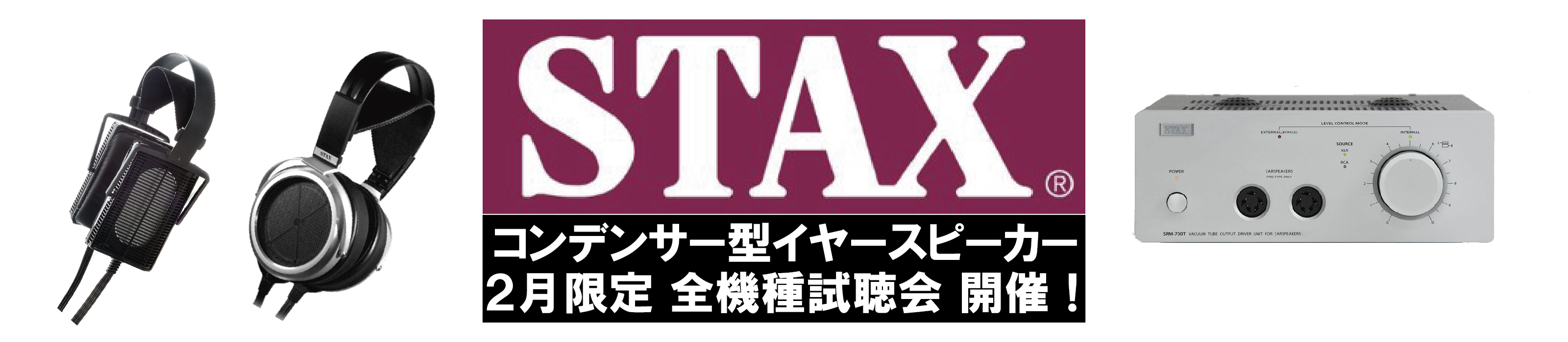 STAX イヤースピーカー 2月限定 全機種試聴会 開催!