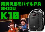 背負えるPAスピーカーシステム SHIDU K10