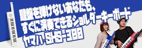 誰でも簡単演奏!ショルダーキーボード YAMAHA sonogeic SHS-300/SHS-500
