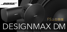 ボーズ DesignMaxシリーズ DSシリーズ 比較