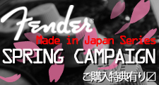 Fender Made in Japan series SPRING CAMPAIGN !!