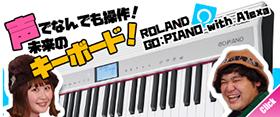 声でなんでも操作!未来のキーボード Roland GO:PIANO with Alexa Bult-in