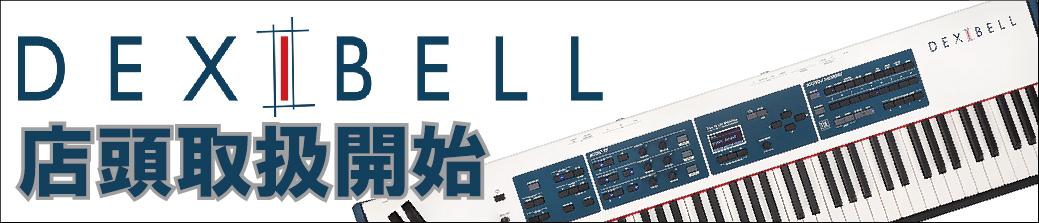 Dexibell 店頭取扱開始!