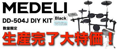 MEDELI DD-504J DIY KIT 生産完了特価