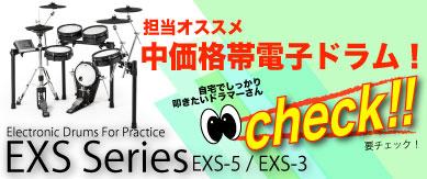 ATV EXS-5 中価格帯オススメ電子ドラム