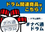 ドラムカテゴリー