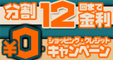 クレジットローン12回払いまで、金利0円キャンペーン!