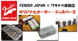 Fender Japan ワタナベオリジナルジャズベース!