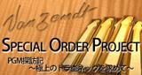 PGM探訪記~Vanzandt Special Order Project~