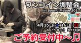 ワンコイン調整会 in サウンドメッセ 2017 【ご予約受付中!!】