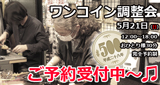 第5回(4月29日) & 第6回(5月21日) ワンコイン調整会  【ご予約受付中!!】