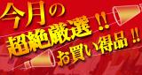 今月のアウトレットセール!!
