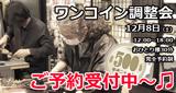 楽器の調整、500円でやりまっせ~! 【ご予約受付中!!】