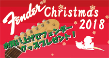 Fender クリスマス2018!プレゼント付き!