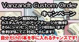 Vanzandt Custom Order キャンペーン