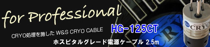 CRYO処理ホスピタルグレード電源ケーブルHG-125CT 2.5m