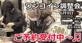 第10回 ワンコイン調整会 【ご予約受付中!!】