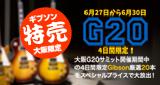 G20 ギブソン特売!厳選20本!